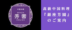高級中国料理 銀座芳園のご案内