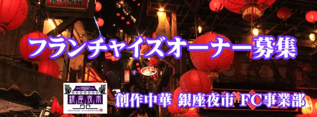創作中華料理 銀座夜市フランチャイズオーナー募集