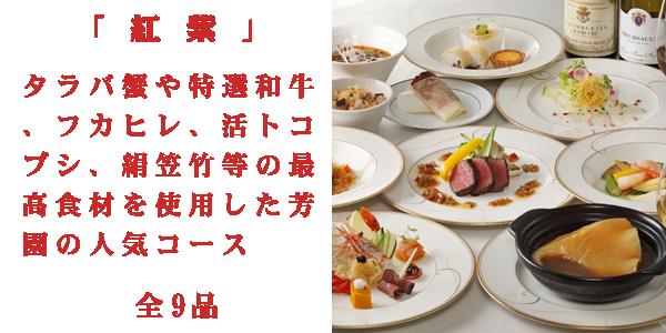 高級中国料理 銀座芳園の芳園特製コース『紅紫』