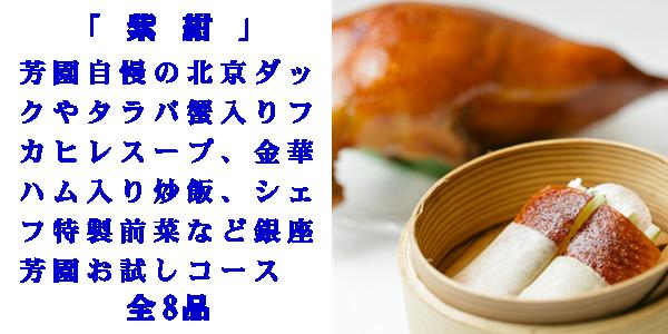高級中国料理 銀座芳園の芳園お試しコース『紫紺』