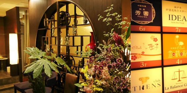 高級中国料理 銀座芳園 店内エントランス