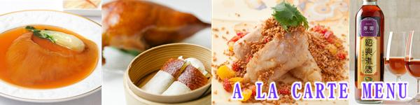 高級中国料理 銀座芳園のアラカルトメニュー