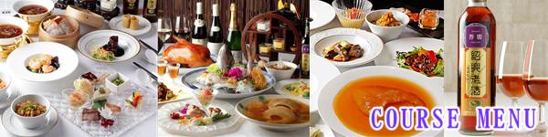 高級中国料理 銀座芳園のコースメニュー