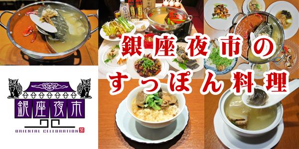 銀座夜市のすっぽん料理(銀座・新橋・有楽町)
